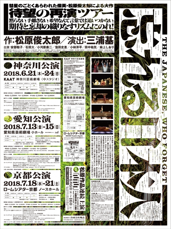 wasureru2018-D2flyer-naka2_web.jpg