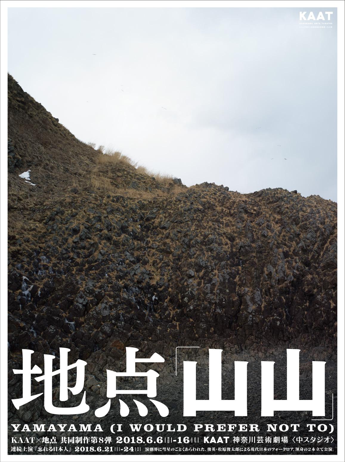 2018.6.6-24『山山』&『忘れる...